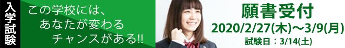 試験日:3/14(土)、願書受付期間:2月27日(木)〜3月9日(月)