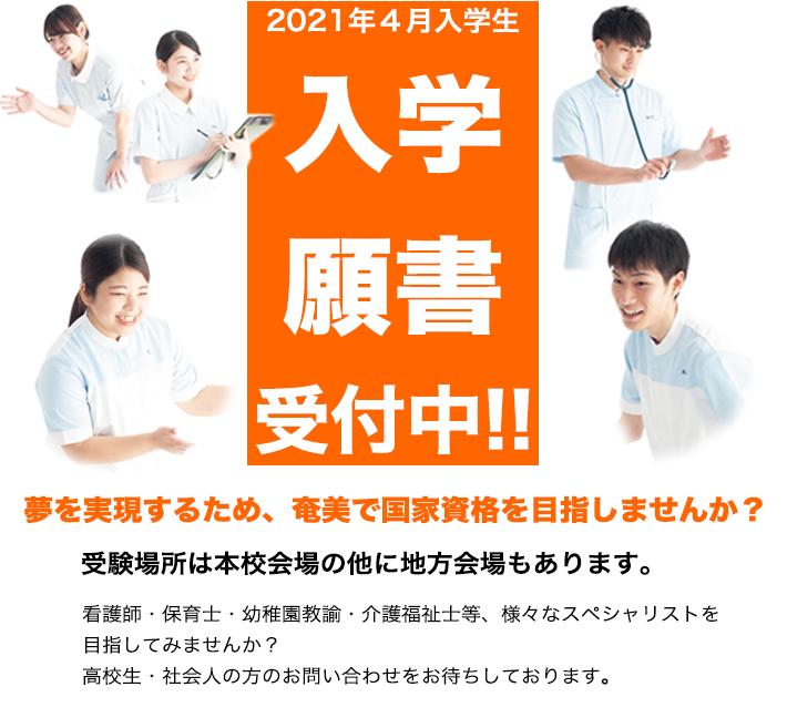 2021年4月入学生 入学願書受付中!!